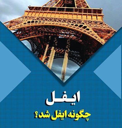 How the Eiffel became Eiffel
