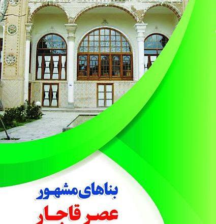 Qajar era famous monuments
