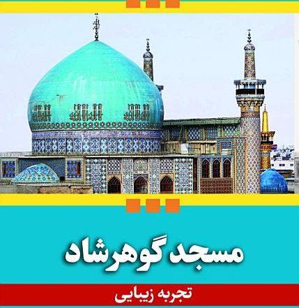 Goharshad Mosque: Aesthetic Experience