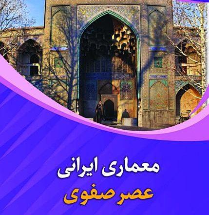 Persian architecture of Safavid period